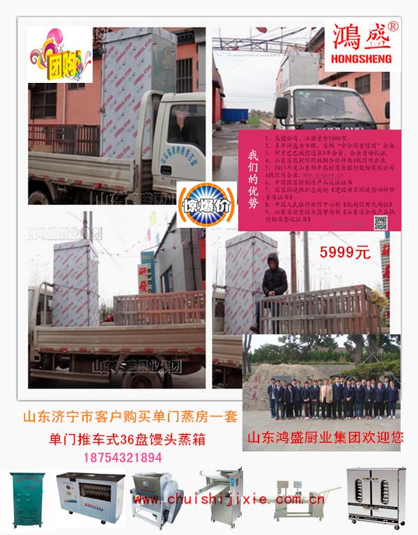 陕西渭南二客户团购的蒸房醒房馒头设备送货